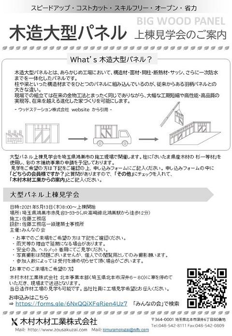 2021年5月13日木曜日 埼玉県鴻巣市で木造大型パネル上棟見学会を開催します