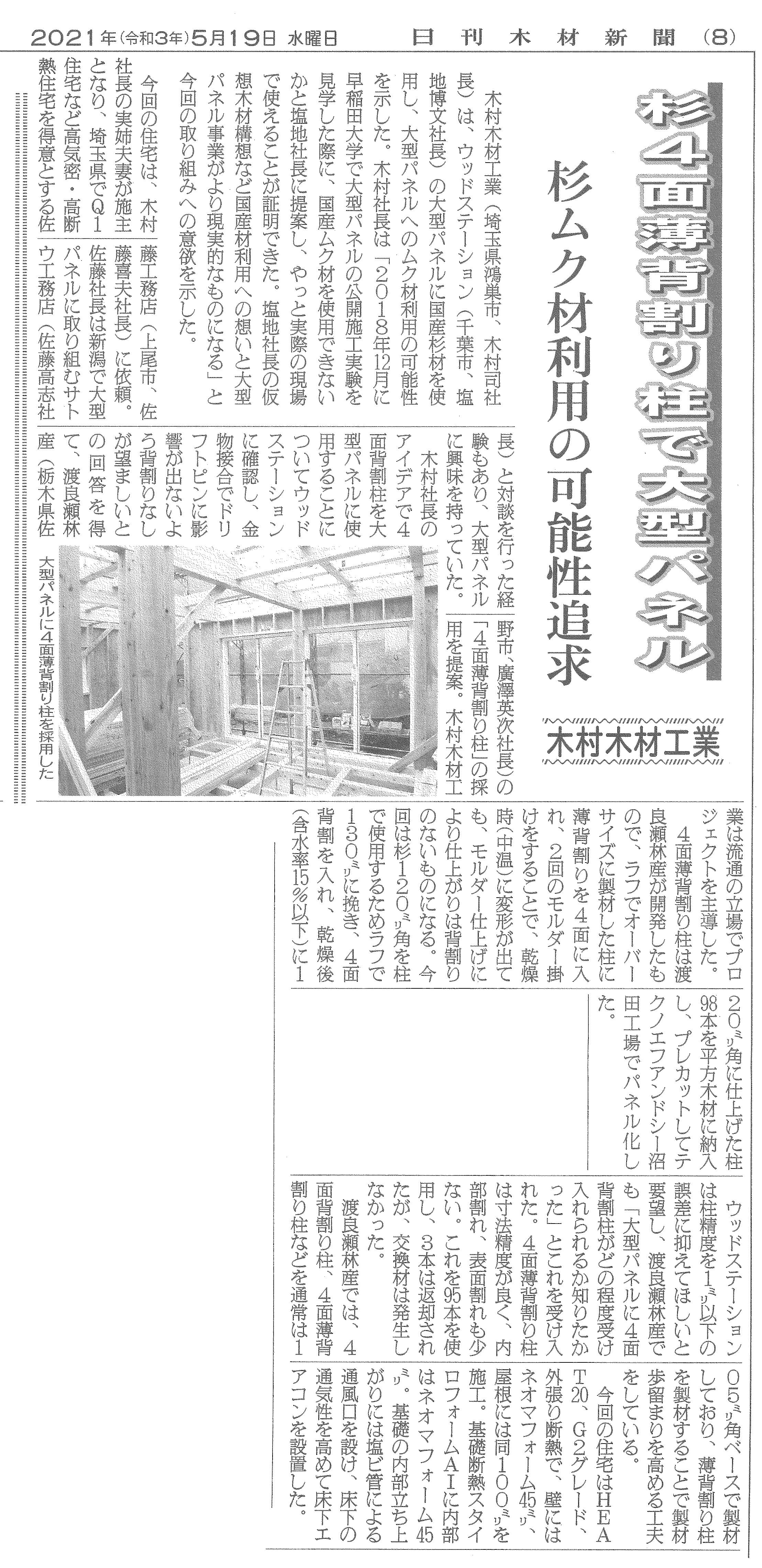 木村木材工業はウッドステーションの大型パネルに国産杉材を使用し、大型パネルへのムク材利用の可能性を示した