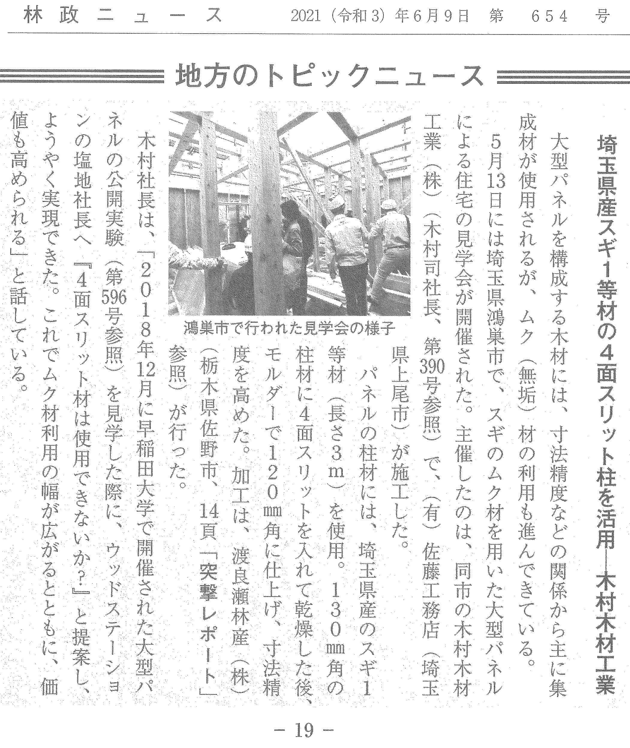 林政ニュース2021年6月9日号 埼玉県産スギ1等材の4面スリット柱を活用 木村木材工業