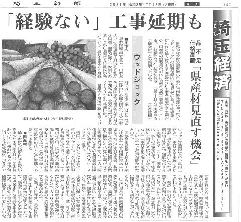 2021年7月13日付埼玉新聞記事 ウッドショック 経験ない 工期延期も 品不足 価格高騰 さいたま県産木材見直す機会></a></p> <div id=