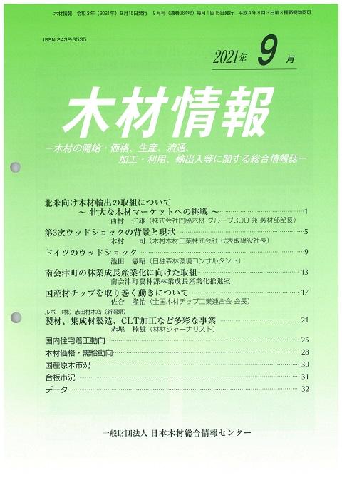 月刊「木材情報」2021年9月号表紙 第3次ウッドショックの背景と現状 木村 司