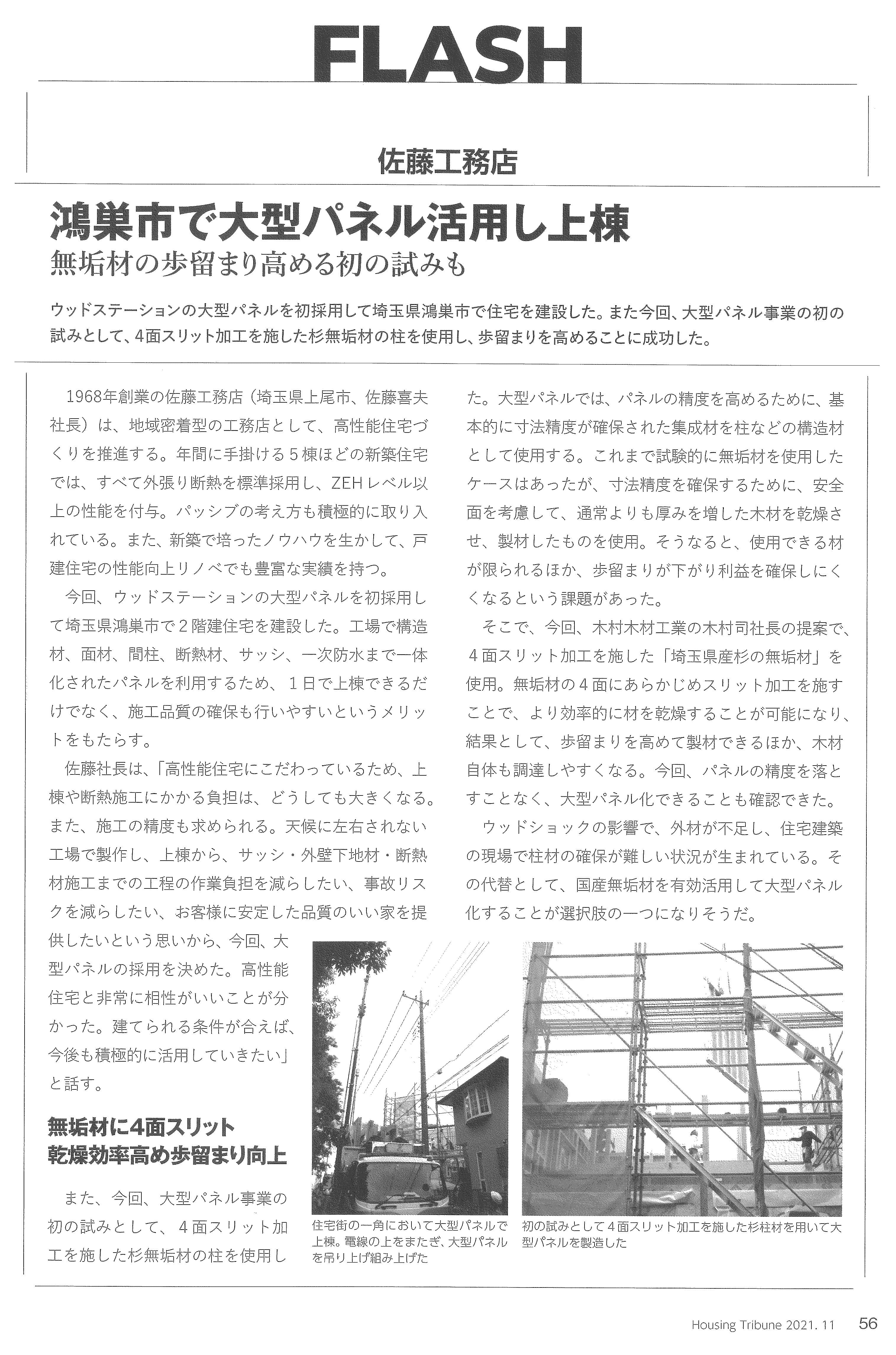 ハウジング・トリビューンVol621(2021年11号)佐藤工務店 鴻巣市で大型パネル活用し上棟 杉4面薄背割り柱 木村木材工業