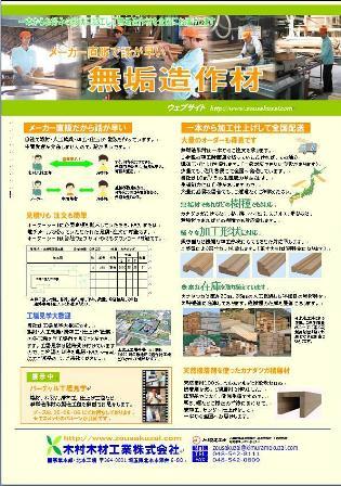 ジャパンホームショー2008出展のご案内