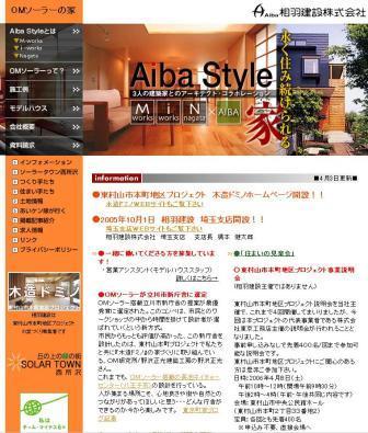 永く住み続けられる家 Aiba Style 相羽建設