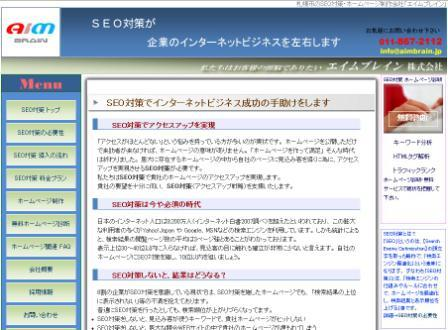 札幌市のSEO対策・ホームページ制作会社「エイムブレイン」です。私どもエイムブレインでは、貴社の目指すホームページの目的に合わせて戦略をたて、アクセス数アップ・売上アップを実現いたします。