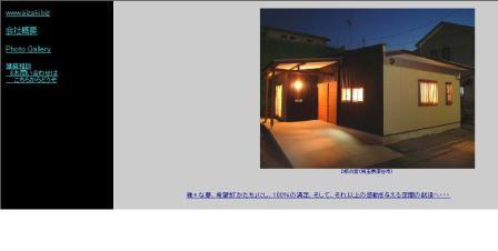 相崎工務店トップページ