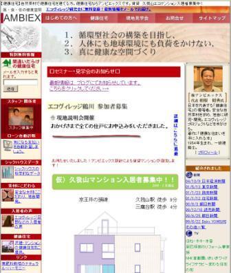 医・食・住の健康空間 株式会社アンビエックストップページ