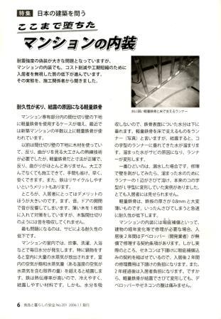 食品と暮らしの安全2006年1月号記事「ここまで堕ちたマンションの内装」です。