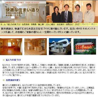 新井建設トップページ