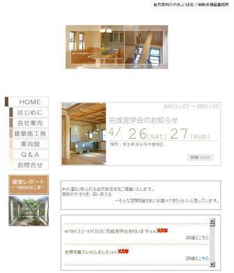 新井建築事務所は自然素材を使い、安心してお住まいいただける住宅をご提案いたします。
