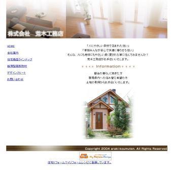 荒木工務店トップページ