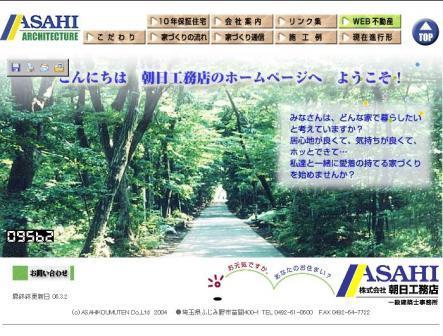 朝日工務店トップページ