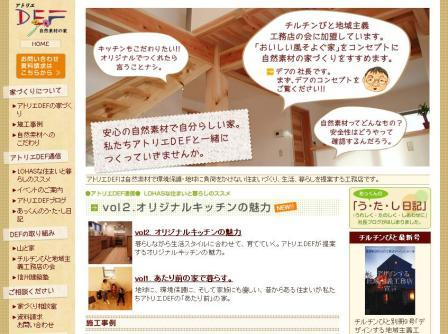 長野県上田市で自然素材の生活・住まいづくりを提案する工務店アトリエDEF。環境保護・地球にも負荷をかけない住まいづくりをしていきます。自然素材で自分らしい住まいづくりの工務店 | 自然素材の家 アトリエDEFトップページ