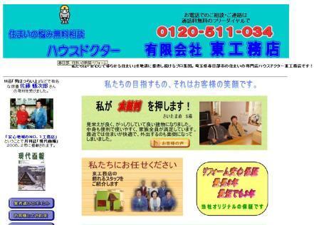 東工務店トップページ