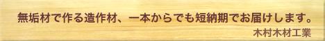 「無垢材で作る造作材」木村木材工業