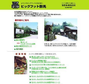 ビッグフット群馬トップページ