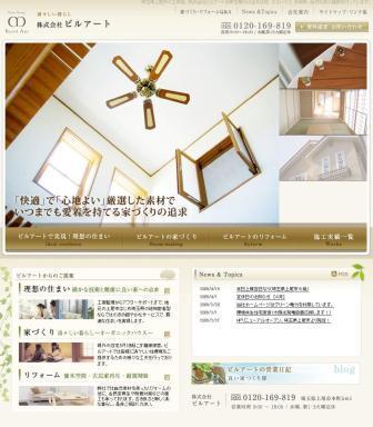 注文住宅、エコハウス、外断熱、自然な家は埼玉県上尾市のビルアートへ。