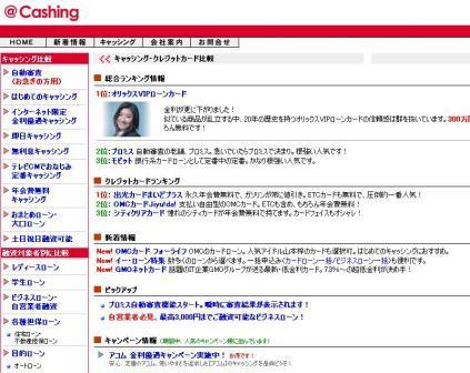 キャッシング・クレジットカード比較情報ポータル@キャッシングトップページ