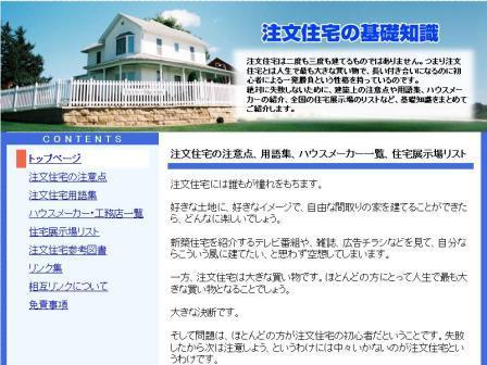 注文住宅の注意点、用語集他|注文住宅の基礎知識