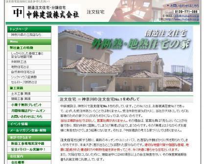 注文住宅の中鉢建設トップページ