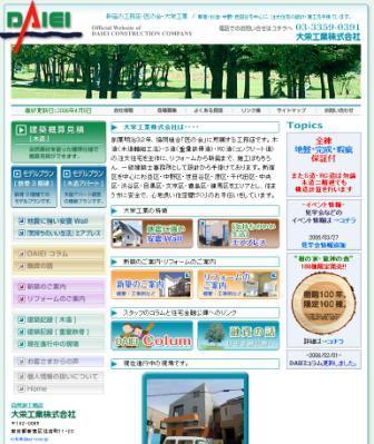 大栄工業トップページ
