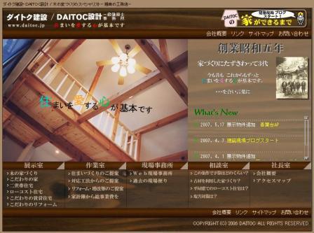 ダイトク建設・DAITOC設計は木の家づくりのスペシャリスト湘南の工務店です。神奈川県藤沢市の新築,リフォーム,増改築,二世帯住宅,木のローコスト住宅,ローコスト住宅などこだわりの木の家づくりはお任せください。