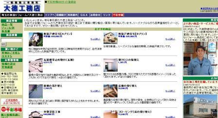 大徳工務店トップページ