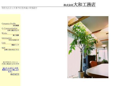 住む人にとって本当に住み易い住宅造り 大和工務店トップページ