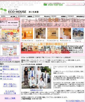 埼玉・さいたま市のリフォームならエコ・ハウス