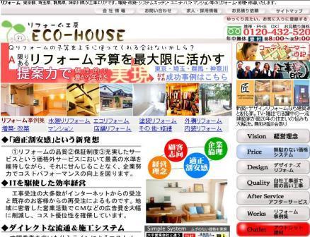 リフォームのエコ・ハウス(増築・改築・システムキッチン等)