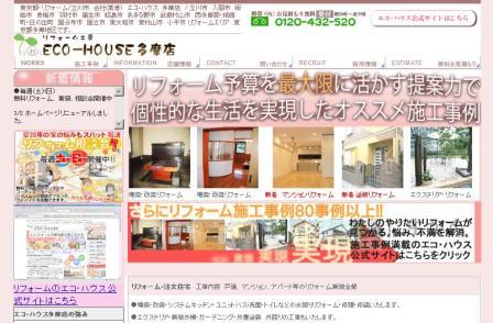 東京都・多摩のリフォーム会社なら エコ・ハウストップページ