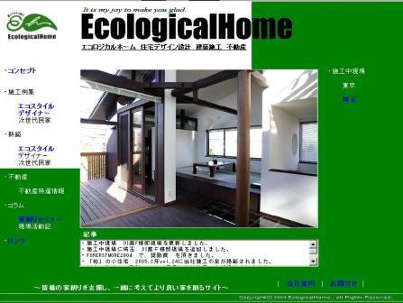 エコロジカルホームトップページ