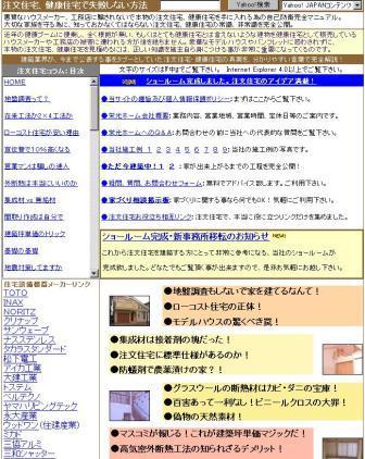 栄光ホームトップページ