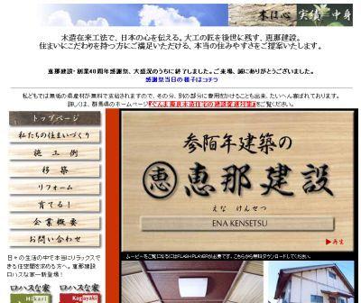 木造在来工法は、数百年前からロハスでした。参百年住宅 日本建築の恵那建設