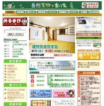 町田・相模原の自然素材の家:工務店で注文住宅を作る。(株)ガウディトップページ