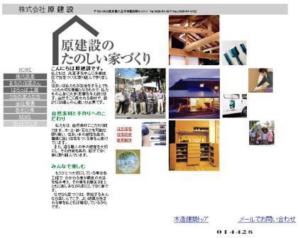 原建設トップページ