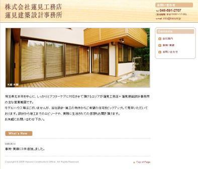 埼玉県北本市を中心に、しっかりとアフターケアに対応させて頂けるエリアが蓮見工務店+蓮見建築設計事務所の主な営業範囲です。