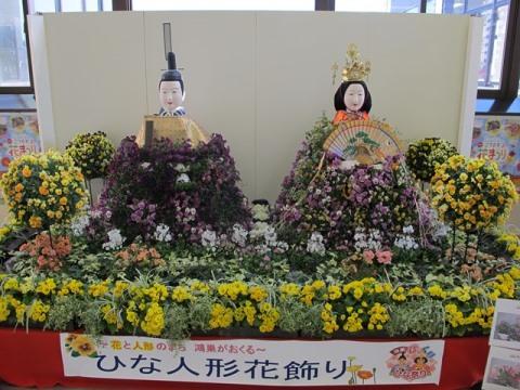 鴻巣びっくりひな祭り 鴻巣駅改札内 ひな人形花飾りです。