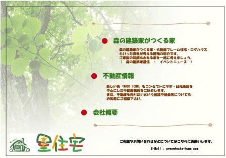 森の建築家がつくる家 栃木県日光市今市 星住宅