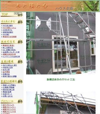 ハウス企画トップページ