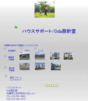 兵庫県三田市の不動産コンサルタントです。ハウスサポート/Oda設計室