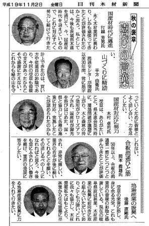 日刊木材新聞平成19年11月2日付記事 「秋の褒章 喜びの言葉」に当社会長 木村 卓司のコメントが掲載されました