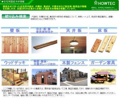 住宅用国産木材情報データベース 国産材の情報満載です。ぜひご活用ください。