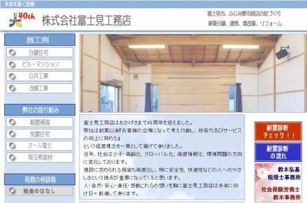 富士見工務店トップページ