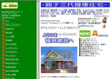 福田建設トップページ