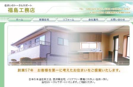 福島工務店トップページ