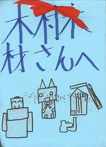 鴻巣南小学校4年生の皆さんからいただいた感謝文の表紙です。