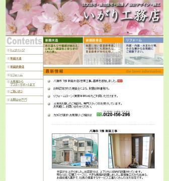 いがり工務店トップページ
