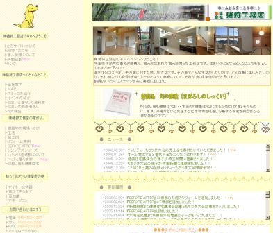 猪狩工務店トップページ