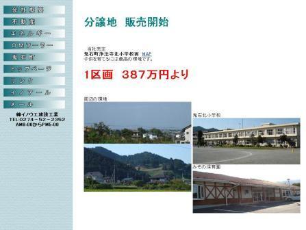 イノウエ建設工業トップページ